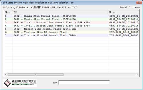 鑫创SSS6692-B5量产工具截图