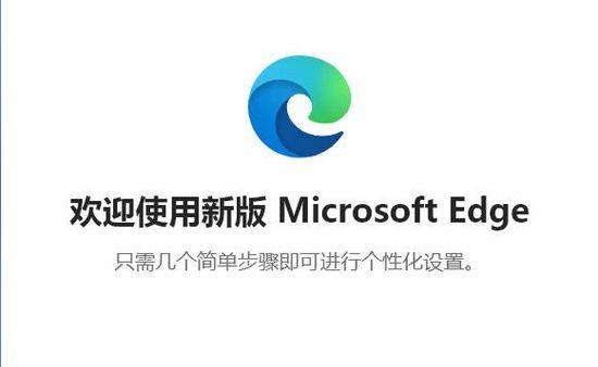 MicrosoftEdge增��便�y版�D片