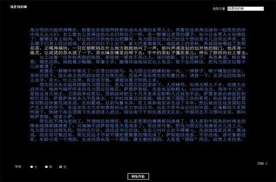 大脑密码速读软件图片