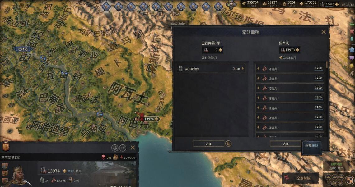 王国风云3游戏截图2