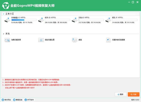 全能GoproMp4视频恢复软件