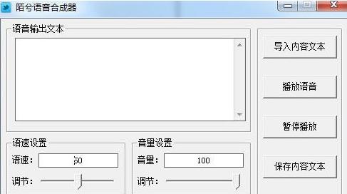 陌兮�Z音合成器�D片2