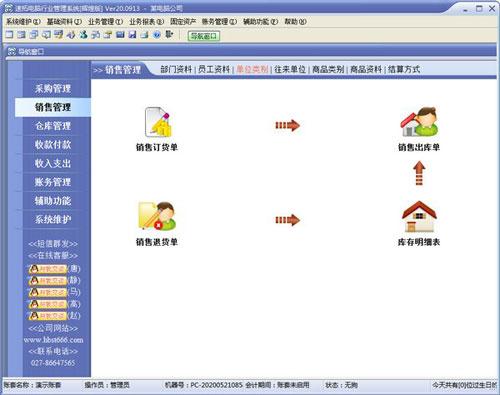 速拓电脑行业管理系统截图