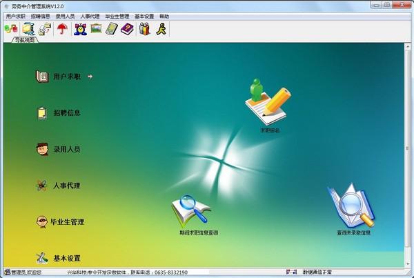 兴华劳务中介管理系统图片