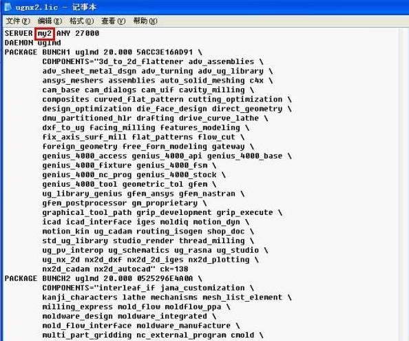 UGNX2.0软件安装教程图片6