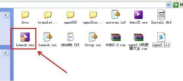 UGNX2.0软件安装教程图片9