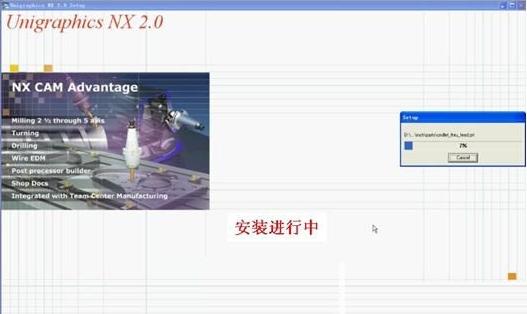 UGNX2.0软件安装教程图片23