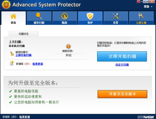 Advanced System Protector软件图片1