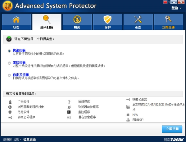 Advanced System Protector软件图片2