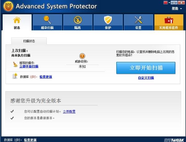 Advanced System Protector�件�D片