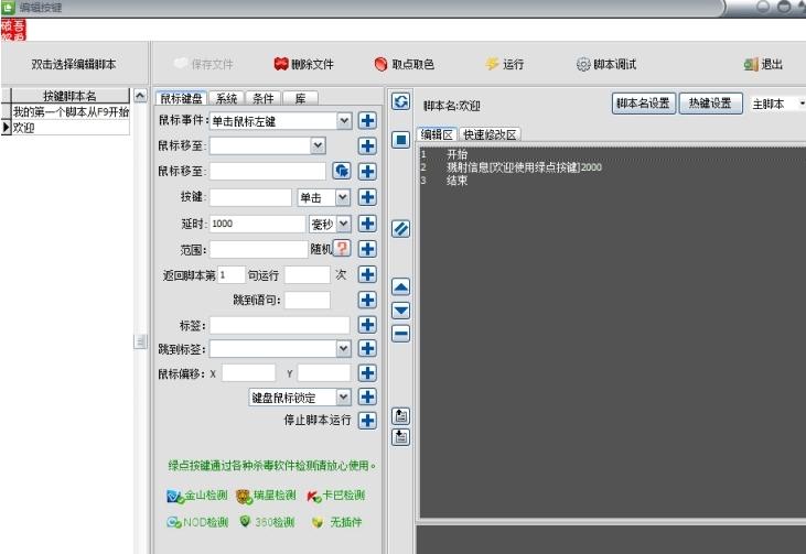 绿点按键软件图片1