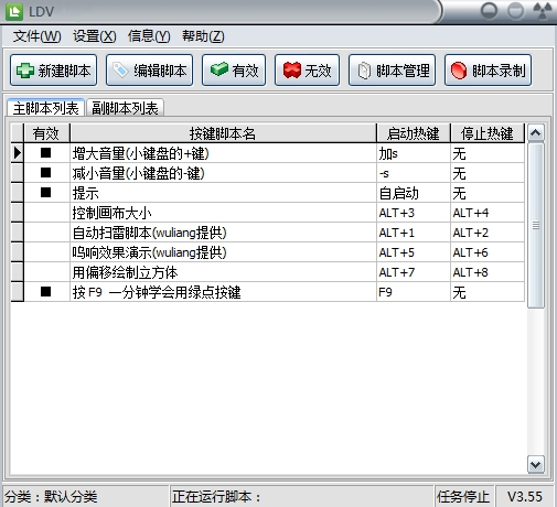 绿点按键软件图片2