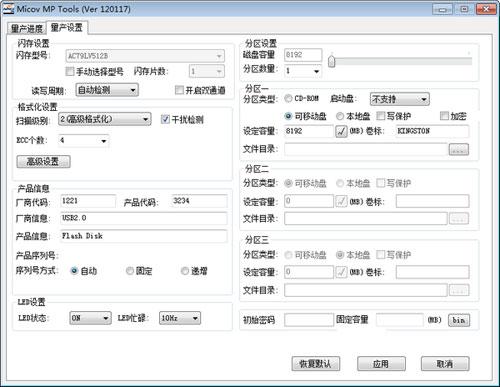 迈科微MW8229量产工具截图
