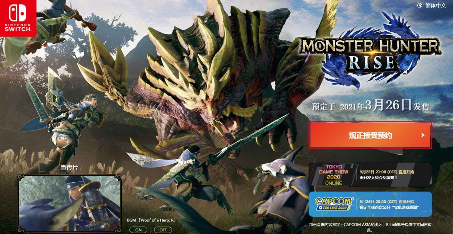怪物猎人游戏截图5
