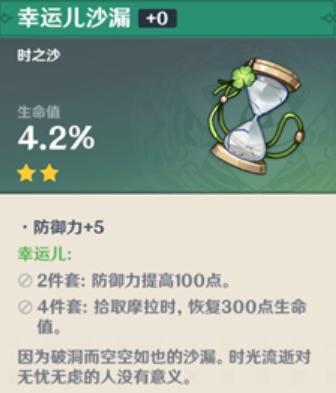 原神急冻树图片2