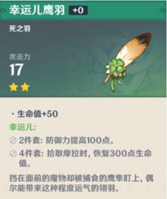 原神急冻树图片3