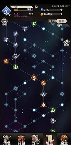 不朽之旅冰法流星图推荐