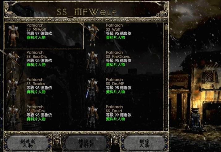 暗黑破坏神2德鲁伊完美超级存档截图0