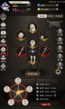 不朽之旅神之息图