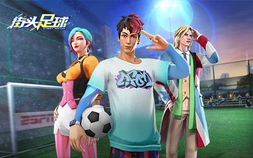 《街头足球》图片2