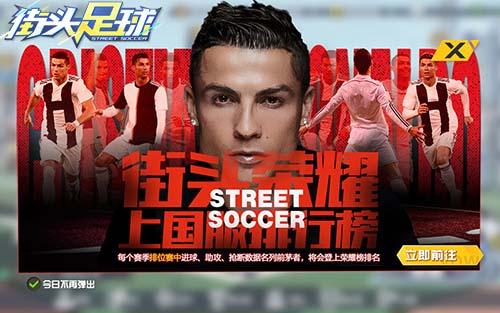 《街头足球》图片3