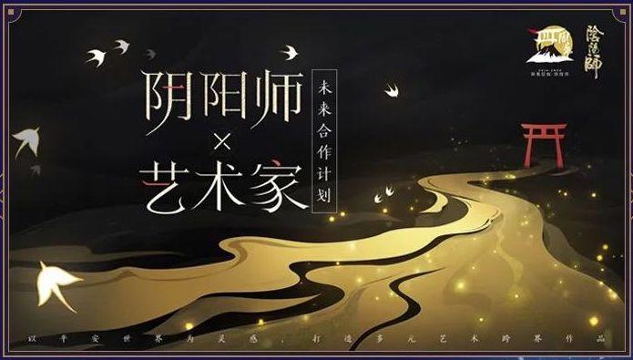 阴阳师四周年10