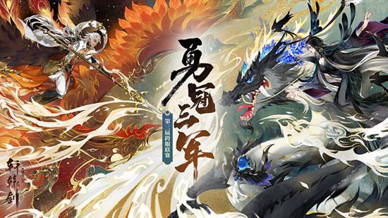 轩辕剑龙舞云山图片1