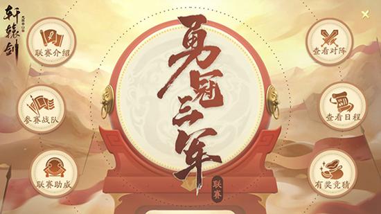 轩辕剑龙舞云山图片2