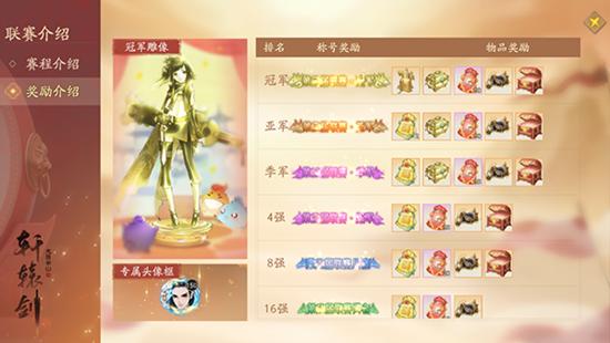 轩辕剑龙舞云山图片4