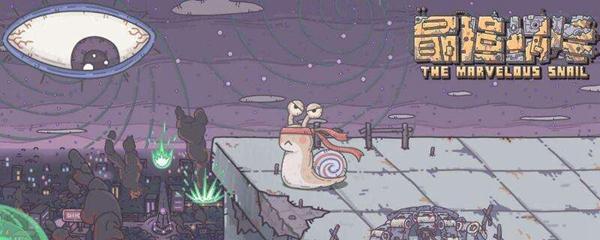 最强蜗牛月球突袭战图