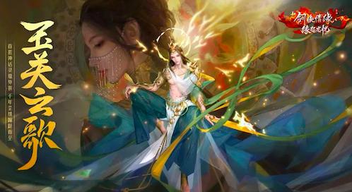 新剑侠情缘图片1