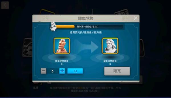 王国觉醒统帅雕像使用方法