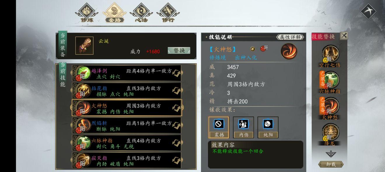 下一站江湖阳拳4