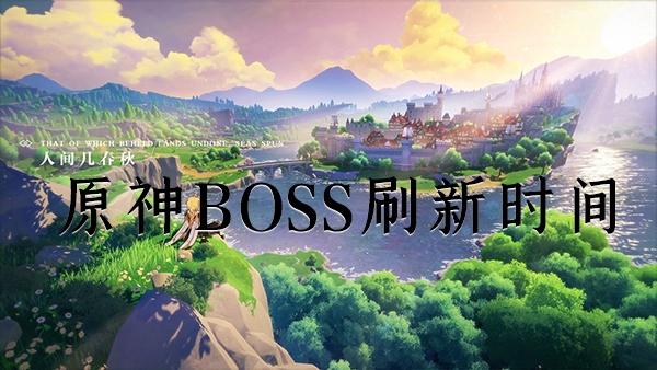 原神boss刷新时间