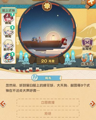 阴阳师妖怪屋出海