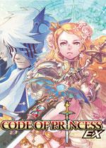 公主法典EX(Code of Princess EX)PC破解版