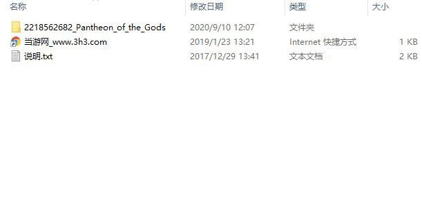 王国风云3众神万神殿MOD截图1