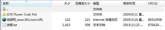 星露谷物语花蟹笼MOD截图3
