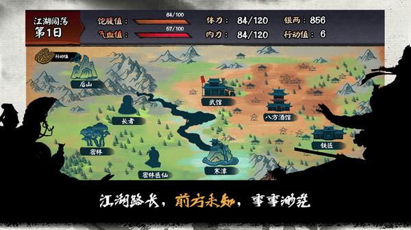 江湖余生截图3