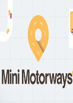 迷你高速公路(Mini Motorways)中文电脑版