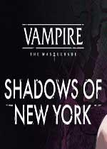 吸血鬼:纽约之影(Vampire: The Masquerade - Shadows of New York)PC版