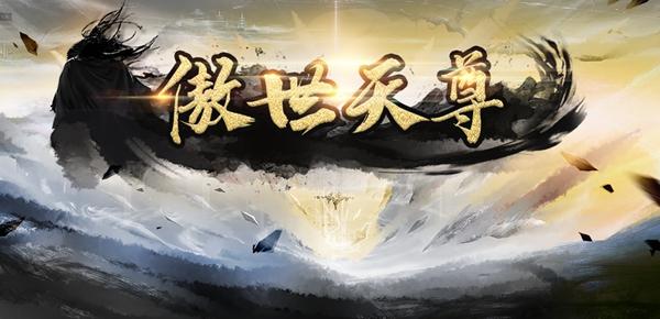 魔兽地图傲世天尊RPG截图0