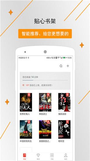 橡皮小说在线阅读app