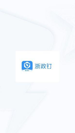 浙政钉2.0版截图0