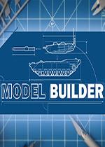 胶佬模拟器游戏(Model Builder)PC中文版