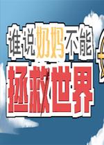 �l�f奶��不能拯救世界PC中文版