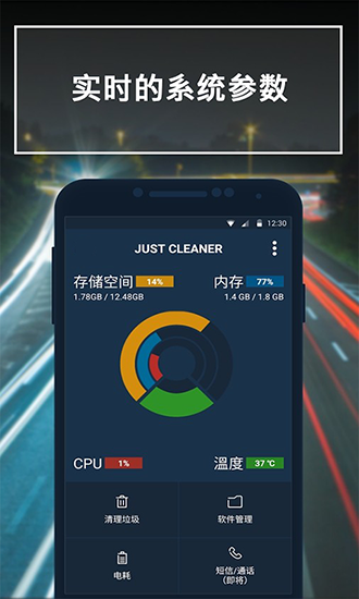 JustCleaner截图0