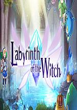 女巫迷宫(Labyrinth of the Witch)PC中文硬盘版
