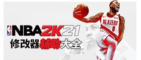 NBA2K21修改器大全