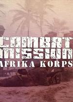 战斗任务3:非洲军团(Combat Mission: Afrika Korps)v1.03 PC破解版